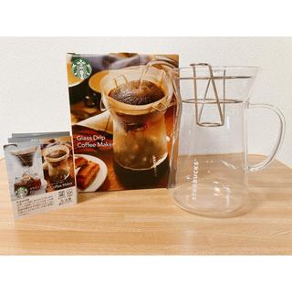 スターバックスコーヒー(Starbucks Coffee)のグラスドリップコーヒーメーカー(調理道具/製菓道具)