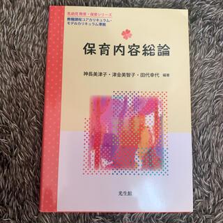 保育内容総論 教職課程コアカリキュラム・モデルカリキュラム準拠(人文/社会)