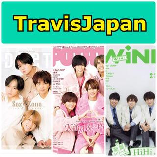 TravisJapan  potato winkup duet 3月号 切り抜き(アート/エンタメ/ホビー)