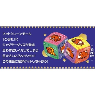 新品未開封★ジャグラー サイコロクッション★非売品(パチンコ/パチスロ)