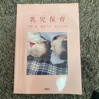 やさしい乳児保育(人文/社会)