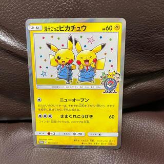 ポケモン(ポケモン)のポケモンカード 漫才ごっこピカチュウ   プロモ(シングルカード)