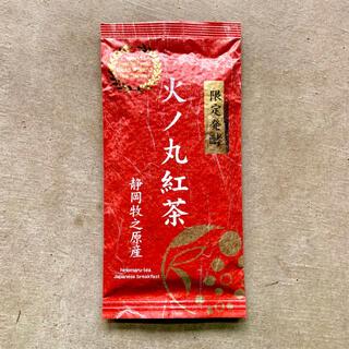 【産地直売】リーフ 限定発酵 火ノ丸紅茶 茶葉 60g 静岡 牧之原(茶)