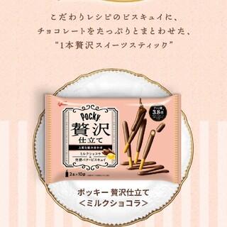 贅沢 仕立て ポッキー ポッキー【Pocky】江崎グリコ公式サイト