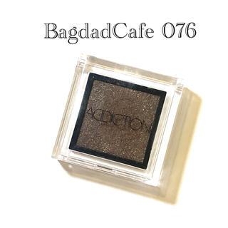 アディクション(ADDICTION)のADDICION アディクション  BagdadCafe 076(アイシャドウ)