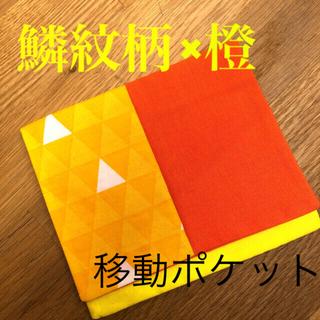 移動ポケット 鱗紋柄×橙(外出用品)