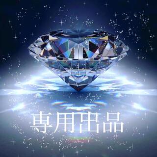 【ake様専用】オーダーブレス4本(オーダーメイド)