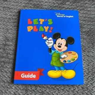 ディズニー(Disney)のディズニー英語システム レッツプレイガイド(知育玩具)