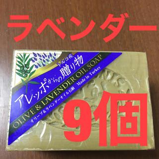 アレッポノセッケン(アレッポの石鹸)のアレッポ石鹸 アレッポからの贈り物  オリーブ&ラベンダーオイル オリーブ石鹸(その他)