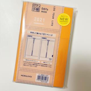 コクヨ(コクヨ)のジブン手帳 DAYs mini 2021(手帳)