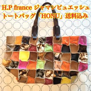 アッシュペーフランス(H.P.FRANCE)のジャマンピュエッシュ人気商品「HONU」(トートバッグ)