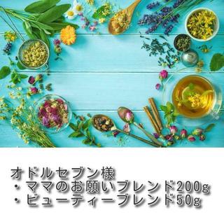 2品セット/ママのお願いブレンド200g・ビューティーブレンド50g(健康茶)