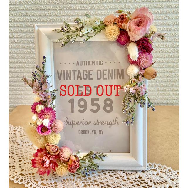 ドライフラワー フォトフレーム❁¨̮⑫可愛らしい写真立てです♪ピンク薔薇ローズ♪ ハンドメイドのフラワー/ガーデン(ドライフラワー)の商品写真