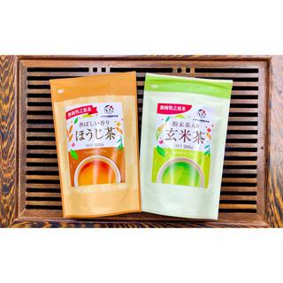 【産地直売】茶葉 玄米茶&ほうじ茶 お得な2種セット!静岡 牧之原(茶)