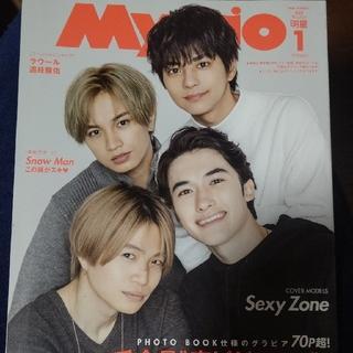 【yume💫様専用】Myojo2020年1月号(音楽/芸能)