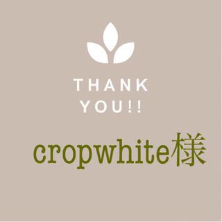 【cropwhite様専用】(パンツ)