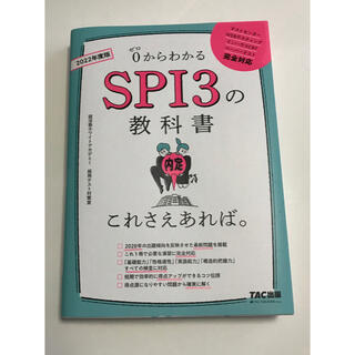タックシュッパン(TAC出版)のSPI3の教科書これさえあれば。 0からわかる 2022年度版(ビジネス/経済)