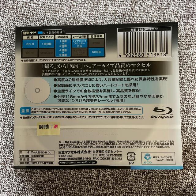maxell(マクセル)のマクセル ブルーレイディスク BD-R DL 5枚入 エンタメ/ホビーのDVD/ブルーレイ(その他)の商品写真