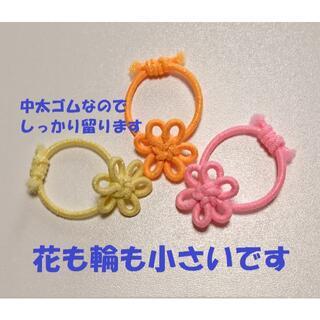 3個小さいヘアゴム 全50色 オーダーメイドヘアゴム メドゥプ 花結び(その他)