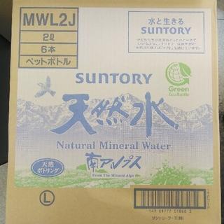 サントリー(サントリー)の【地域限定】南アルプスの天然水 2L × 6本(ミネラルウォーター)