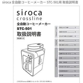 シロカ 全自動コーヒーメーカーSTC-501 取扱説明書(コーヒーメーカー)