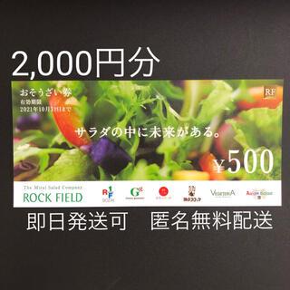 【即日発送可能】ロック フィールド  株主優待券  2000円分(フード/ドリンク券)