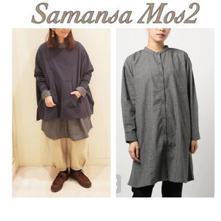 サマンサモスモス(SM2)のSM2 サマンサモスモス チェックシャツ チュニック ブラウス バンドカラー(シャツ/ブラウス(長袖/七分))