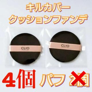 CLIO クリオ キルカバー クッションファンデーション パフ 4個セット(パフ・スポンジ)