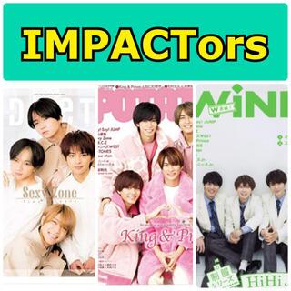 INPACTors  POTATO Duet winkup  3月号  切り抜き(アート/エンタメ/ホビー)