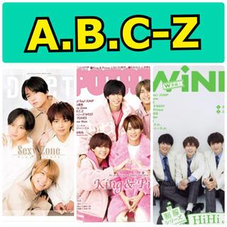 A.B.C-Z 切り抜き POTATO Wink up duet 3月号(アート/エンタメ/ホビー)