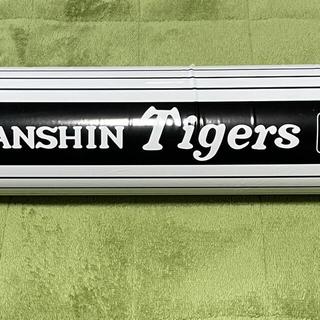 ハンシンタイガース(阪神タイガース)のタイガースカレンダー(カレンダー/スケジュール)
