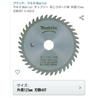 マキタ(Makita)のマキタ(Makita) チップソー 石こうボード用 A-40244(その他)