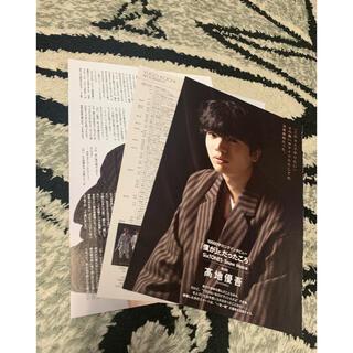 SixTONES 高地優吾 10000字ロングインタビュー(アイドルグッズ)