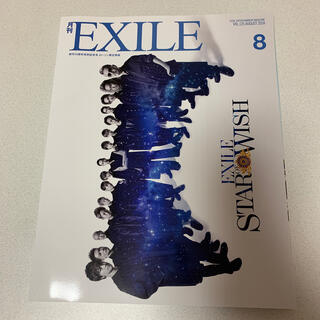 EXILE TRIBE - 月刊EXILE 2018年8月 創刊10周年特別記念号ローソン限定表紙