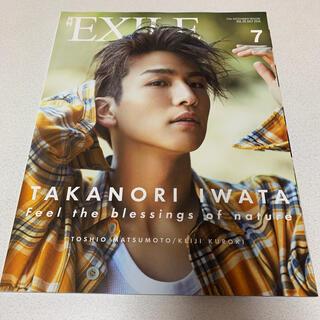 エグザイル トライブ(EXILE TRIBE)の月刊 EXILE (エグザイル) 2016年 07月号(音楽/芸能)