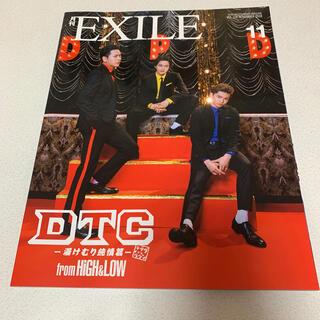 エグザイル トライブ(EXILE TRIBE)の月刊 EXILE (エグザイル) 2018年 11月号(音楽/芸能)