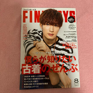 ジャニーズ(Johnny's)のFINEBOYS 雑誌(ファッション)