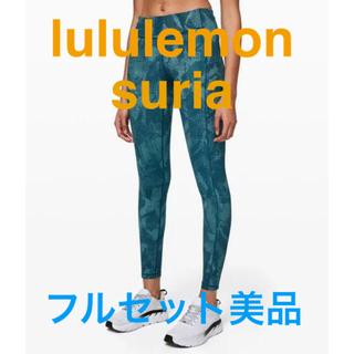ルルレモン(lululemon)のルルレモン  スリア◇すぐに使えるヨガウェアフルセット(ヨガ)