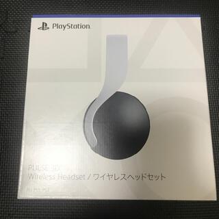 プレイステーション(PlayStation)のPS5 PULSE 3D ヘッドセット新品未開封(ヘッドフォン/イヤフォン)