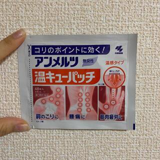 コバヤシセイヤク(小林製薬)のアンメルツ温キューパッチ(48枚入り)(その他)