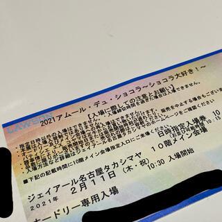 タカシマヤ(髙島屋)のアムールデュショコラ オードリー整理券(その他)