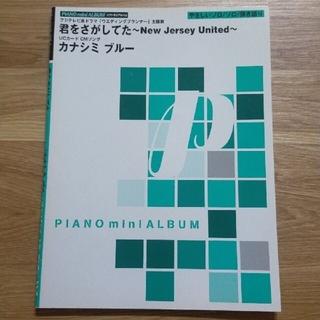 君をさがしてた カナシミブルー 楽譜 KinKi Kids CHEMISTRY(ポピュラー)
