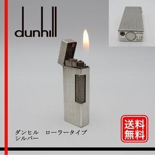 ダンヒル(Dunhill)の正規品【着火確認済み】ダンヒル dunhill シルバー ガスライター(タバコグッズ)