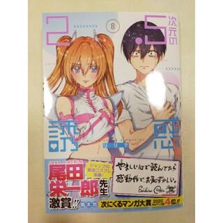 2.5次元の誘惑 8巻 最新刊 最新巻 新品同様(少年漫画)