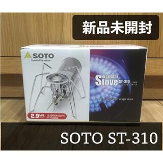 シンフジパートナー(新富士バーナー)の【即購入可】SOTO ST310 レギュレーターストーブ(ストーブ/コンロ)