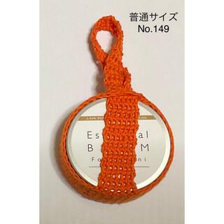 手編み ヨガバームホルダー149(ヨガ)