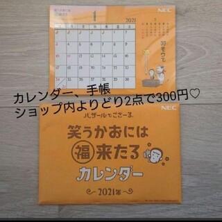 エヌイーシー(NEC)の非売品♡バザールでござ〜る 卓上カレンダー 2021(カレンダー/スケジュール)