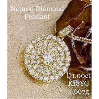 究極の輝き✨D1.00ct上質ダイヤモンド丸型ペンダント(ネックレス)