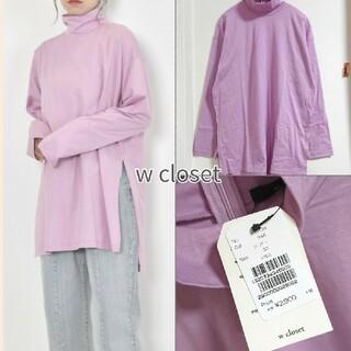 ダブルクローゼット(w closet)のw closet タートルネックロングTee(Tシャツ(長袖/七分))