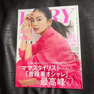 コウブンシャ(光文社)のVERY ミニサイズ 2021年3月号(ファッション)